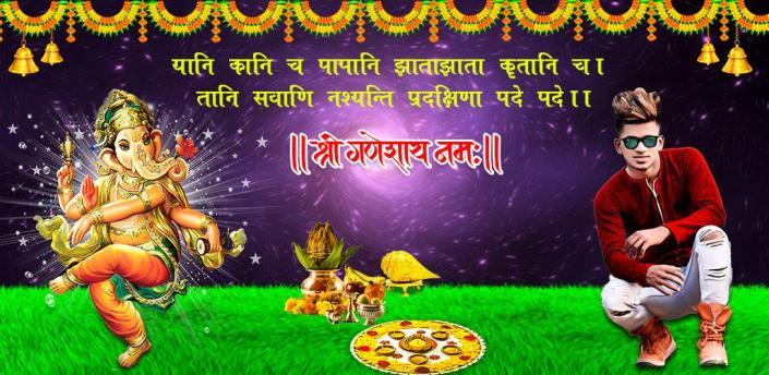 Ganesh  Photo Editor apk