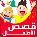 قصص اطفال بدون انترنت Icon