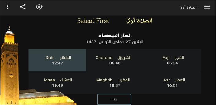 Salat First Maroc apk