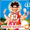 सप्तशती गुरूचरित्र   Saptashati Guru Charitra Icon