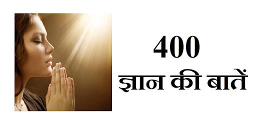 400 ज्ञान की बातें apk