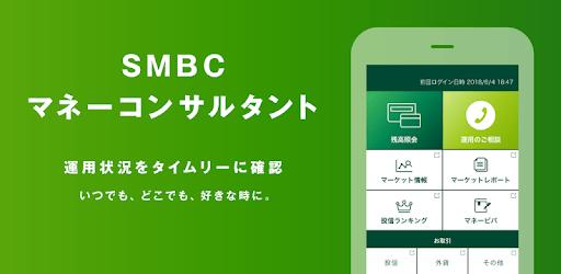 SMBCマネーコンサルタント apk