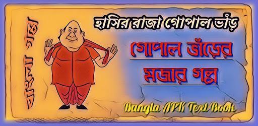 গোপাল ভাঁড়ের মজার গল্প - Gopal Bhar Golpo apk