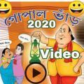 Gopal Bhar Video Icon
