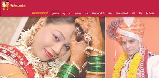 bhoivarvadhu.com apk