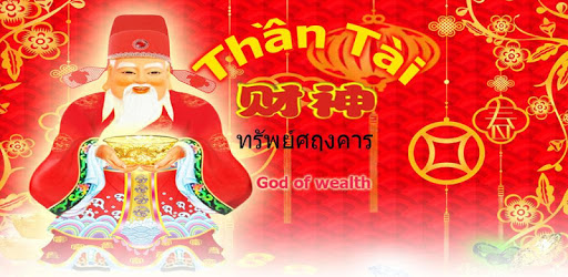 God of wealth apk