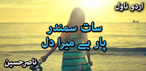Saat Sumandar Paar Hy Mera Dil by Nasir Hussain apk