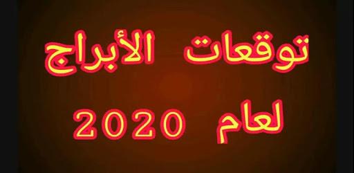 توقعات الأبراج 2020 apk
