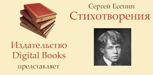 С. Есенин - Стихотворения apk