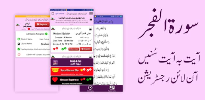 Surah Al-Fajr apk