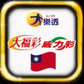 台灣樂透 Taiwan Lotto Icon