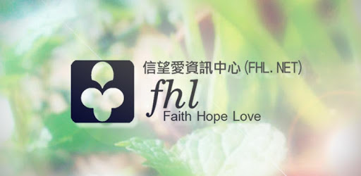 信望爱圣经工具 apk