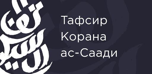 Коран Тафсир на русском языке apk