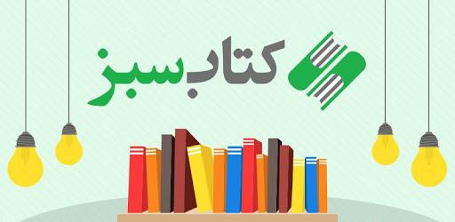 دانلود کتاب رایگان با کتاب سبز apk