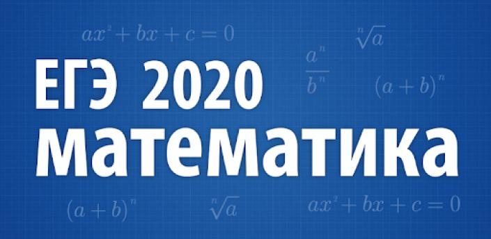 ЕГЭ 2020 Математика. Формулы apk