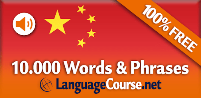 Learn Chinese Words Free apk