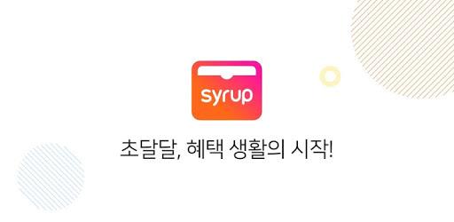 Syrup Wallet – 초달달, 혜택 생활의 시작 apk
