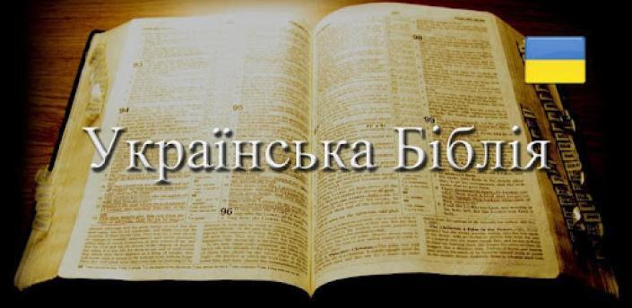 Українська Біблія apk