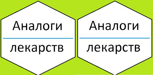 Лекарства и их аналоги, справочник без интернета apk