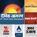 Hindi News India All Newspaper (Hindi Samachar) Icon