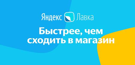 Яндекс.Лавка: доставка продуктов и готовой еды apk