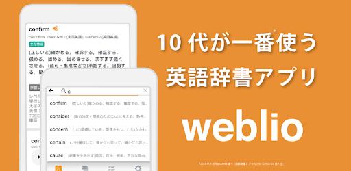 英語辞書アプリWeblio - 英和辞典/和英辞典・英語翻訳・英語訳・発音・勉強・単語・リスニング apk