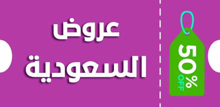 عروض وتخفيضات السعودية apk