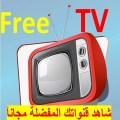 شاهد التلفاز العربي والراديو مجانا Free TV & Radio Icon