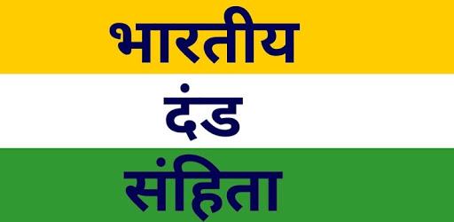 दण्ड प्रक्रिया संहिता 1973 CrPC in Hindi apk