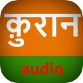 The Holy Quran translated into Hindi:writing+voice Icon