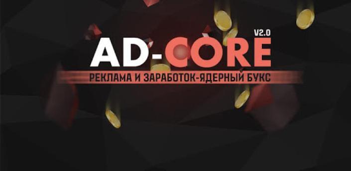 AD-CORE - заработок и реклама apk