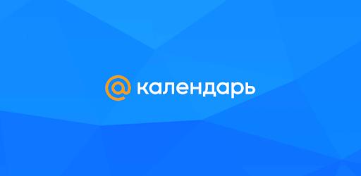 Mail.ru Календарь apk