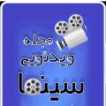 Cinema video magazine Icon