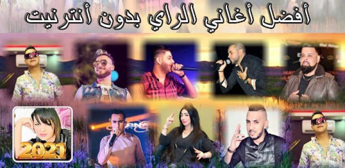 أغاني الراي 2020 | Rai 2020 apk