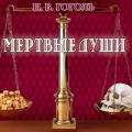 Мертвые души. Гоголь Н.В. Icon