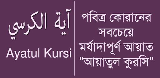 Ayatul Kursi - آية الكرسي apk