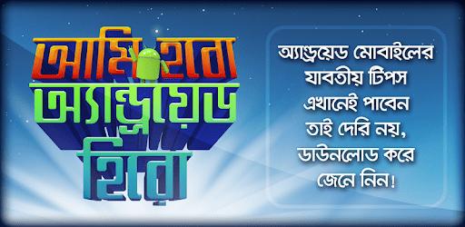 মোবাইল টিপস বাংলা ও মোবাইলের খুটিনাটি mobile tips apk