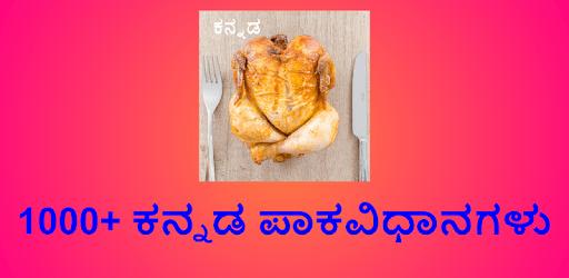 1000+ Kannada Non Veg Recipes ಕನ್ನಡ apk