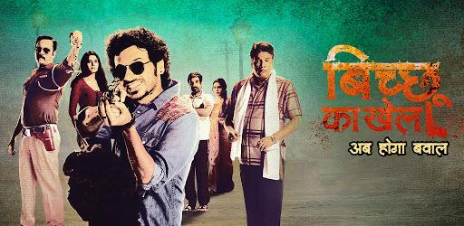 ALTBalaji-Comedy, Thriller, Drama & Romantic Shows apk