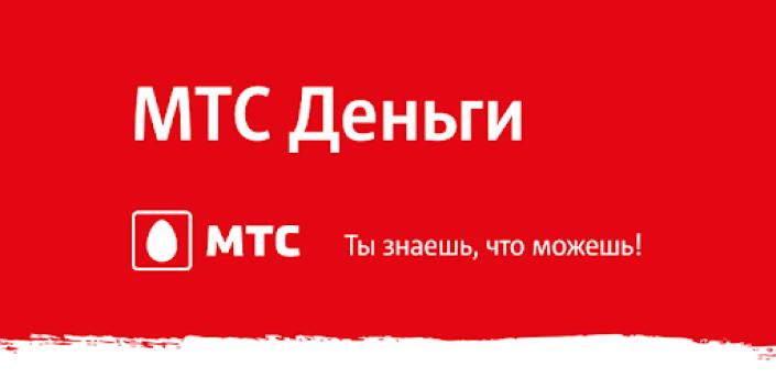 МТС Банк (МТС Деньги) apk