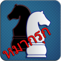 Makruk - Thai Chess (หมากรุก) Icon