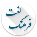 فرهنگ لغت جدید Icon