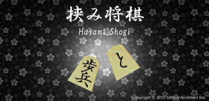 Hasami Shogi apk