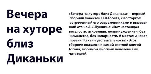 Гоголь:В.Н.Х.Б.Д. apk