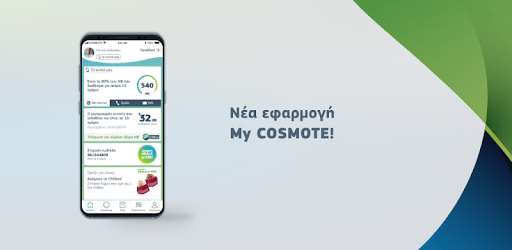 My COSMOTE apk