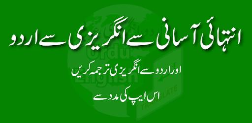 Pak Urdu English Translator - And Vice Versa apk