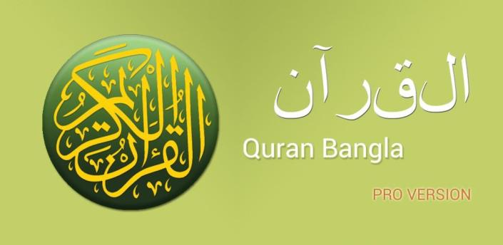 Quran Bangla Advanced (বাংলা) apk