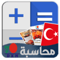 محاسبة DXN تركيا Icon