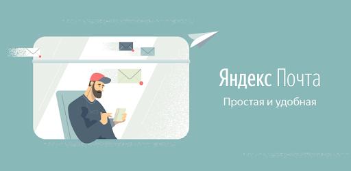 Яндекс.Почта (бета) apk