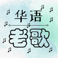 Oldie Chinese Songs Icon